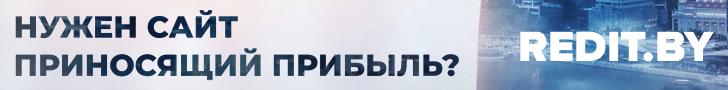 создание сайтов redit.by